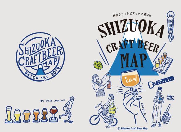 静岡県Verクラフトビアマップ